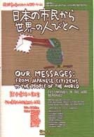 日本の市民から世界の人々へ