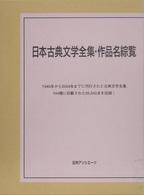日本古典文学全集・作品名綜覧: 紀伊國屋書店