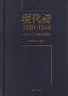 現代詩1920-1944-モダニズム詩誌作品要覧