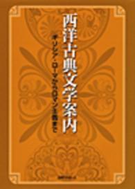 和書 > 文芸 > 古典 > 西洋古典: 紀伊國屋書店BookWeb、本、洋書、洋