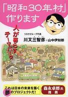 「昭和30年村」作ります―人が暮らすテーマパーク