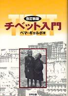 チベット入門[改訂新版]