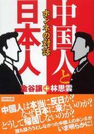 中国人と日本人一ホンネの対話