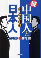 続・中国人と日本人一ホンネの対言