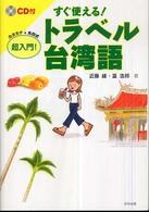 すぐ使える!トラベル台湾語(CD付)