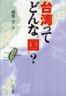 """台湾ってどんな""""国""""?"""