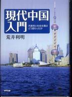 現代中国入門