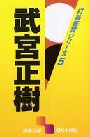 武宮正樹―打碁鑑賞シリーズ〈5〉 (囲碁文庫)