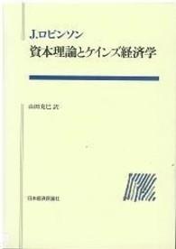 資本理論とケインズ経済学