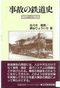 事故の鉄道史