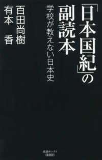 「日本国紀」の副読本 - 学校が教えない日本史 産経セレクト