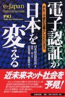 電子認証が日本を変える―PKIで変わる暮らしとビジネス