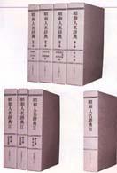 昭和人名辞典 3: 紀伊國屋書店
