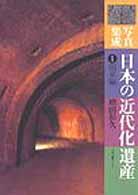 写真集成 日本の近代化遺産 全3巻