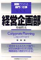 経営企画部 (図解でわかる部門の仕事)