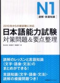 日本語能力試験N1「読解・言語知識」対策問題&要点整理