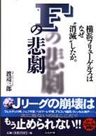 """Fの悲劇―横浜フリューゲルスはなぜ""""消滅""""したか。"""