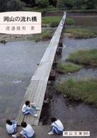 岡山の流れ橋 (岡山文庫 (205))