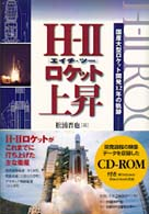 H‐2ロケット上昇―国産大型ロケット開発12年の軌跡