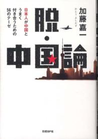 脱・中国論 - 日本人が中国とうまく付き合うための56のテ-ゼ
