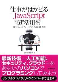 """仕事がはかどるJavasScript""""超""""活用術 - AI、セキュリティ、クラウドを自動処理"""