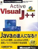 ACTIVE VISUAL J++ (マイクロソフト公式解説書)