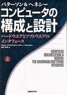 コンピュータの構成と設計〈上〉―ハードウエアとソフトウエアのインタフェース