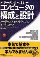コンピュータの構成と設計〈下〉―ハードウエアとソフトウエアのインタフェース