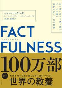 FACTFULNESS - 10の思い込みを乗り越え、デ-タを基に世界を正しく