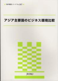 アジア主要国のビジネス環境比較 海外調査シリ-ズ*JETRO books