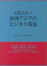 ASEAN・南西アジアのビジネス環境