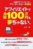 온라인 서점으로 이동 ISBN:4828411461