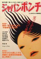 ジャパンポンチ―時代を撃つ「笑いとパロディ」の紙つぶて (第1巻)