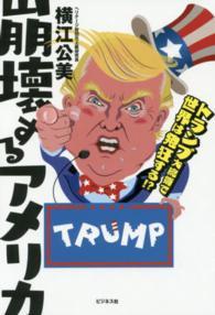 崩壊するアメリカ - トランプ大統領で世界は発狂する!?