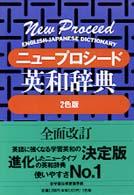 ニュープロシード英和辞典 2色版