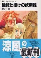 機械仕掛けの妖精姫―爆裂!マインレイヤー〈2〉 (富士見ファンタジア文庫)