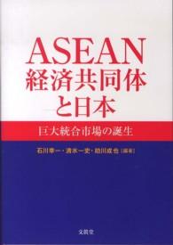 ASEAN経済共同体と日本-巨大統合市場の誕生