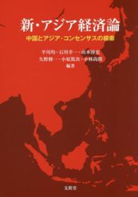 新・アジア経済論-中国とアジア・コンセンサスの模索
