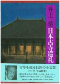 日本古寺巡礼