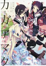 華画数多 - ハナヤマタ画集 Manga time KR comics