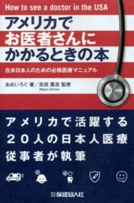 アメリカでお医者さんにかかるときの本 - 在米日本人のための必携医療マニュアル