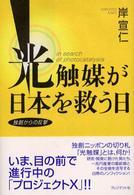 光触媒が日本を救う日