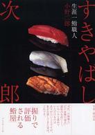すきやばし次郎 - 生涯一鮨職人
