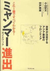 これ1冊ですべてわかる!ミャンマ-進出ガイドブック