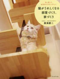 猫がうれしくなる部屋づくり、家づくり - 猫と暮らす建築家が本気で考えた