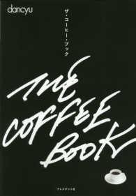 THE COFFEE BOOK プレジデントムック