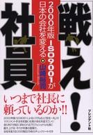 戦え!社員―2000年版ISO9001が日本の会社を変える