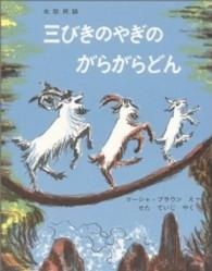 三びきのやぎのがらがらどん - アスビョルンセンとモ-によるノルウェ-の昔話 世界傑作絵本シリ-ズ