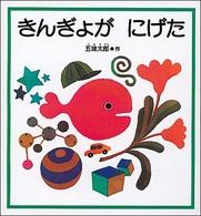 きんぎょがにげた 福音館の幼児絵本