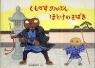秋山亜由子 / 福音館書店 秋山亜由子 作品一覧: 紀伊國屋書店